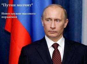 PutinMolchit