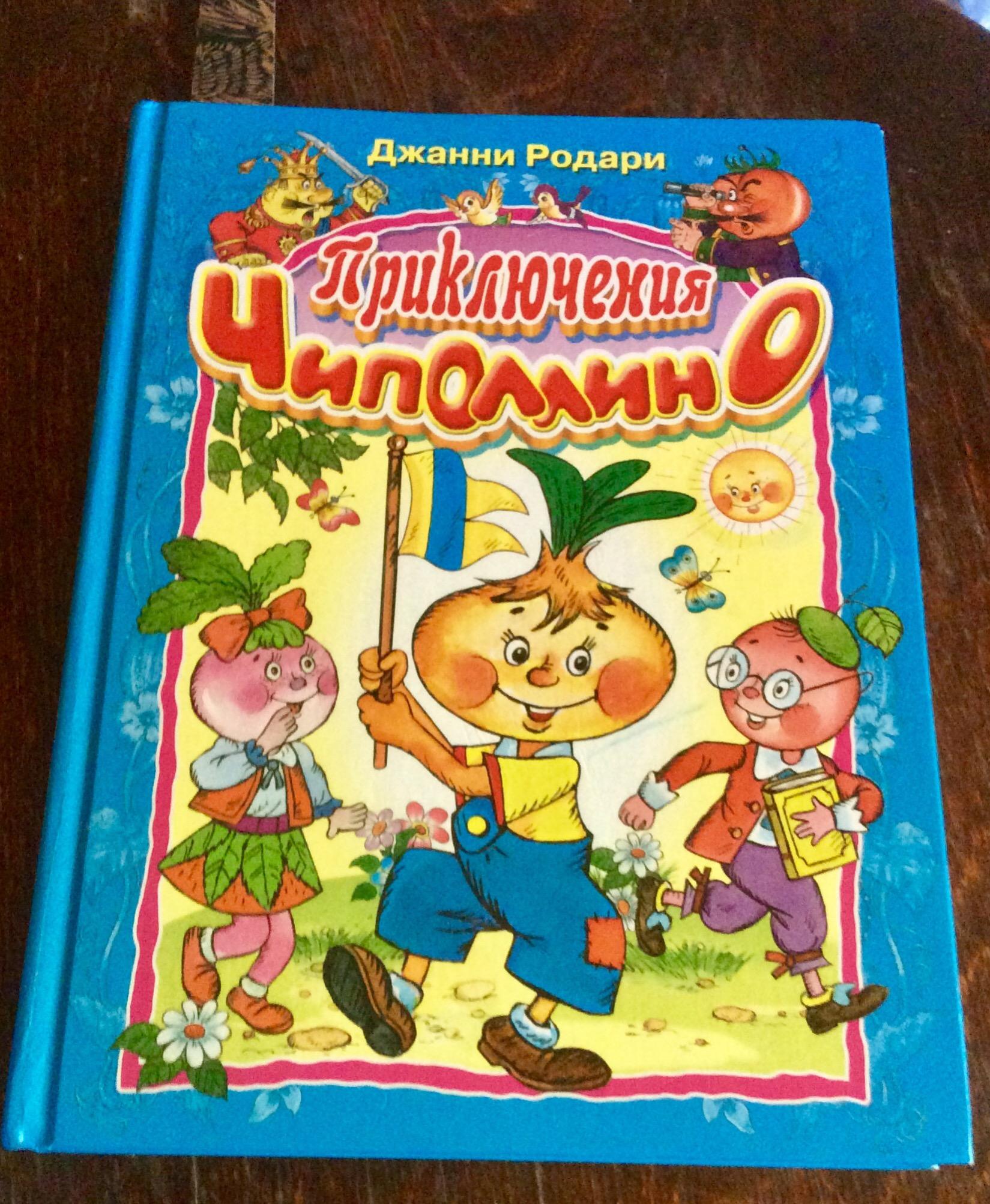 Книга со сказкой о Чиполлино